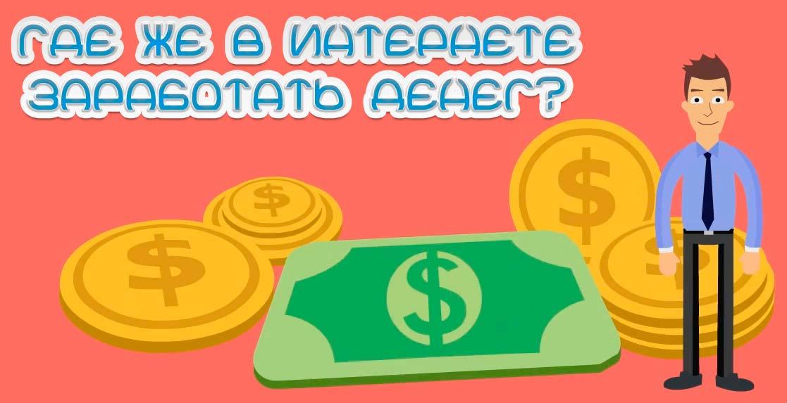 Где же в Интернете заработать денег?