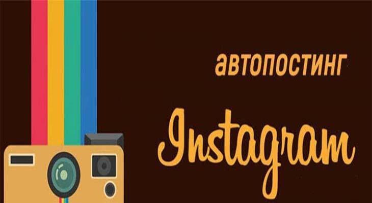 Автопостинг в Инстаграм: что сделать, чтобы посты автоматически публиковались?
