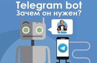 Боты в Телеграм - что это такое и как они работают