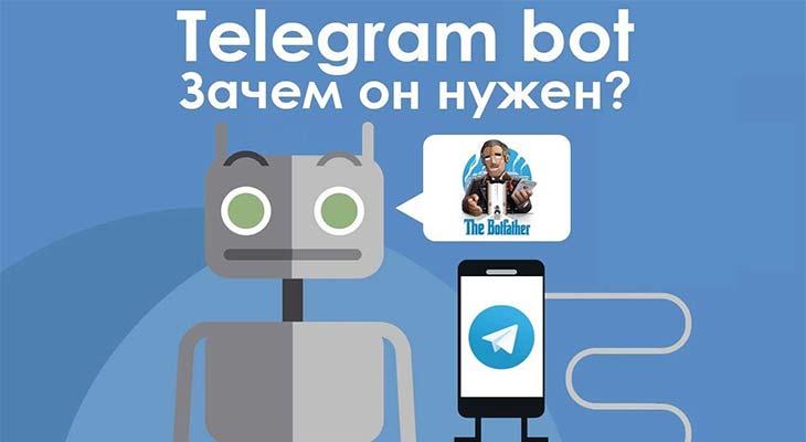 Боты в Телеграм