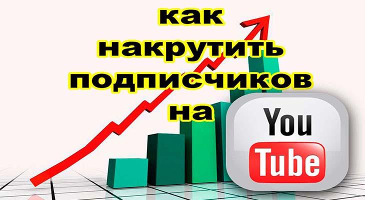 Как накрутить подписчиков в Ютуб бесплатно: обзор лучших сайтов по накрутке