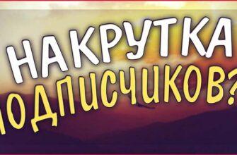 Как накрутить подписчиков Вконтакте в свою группу или на личную страницу: пошаговое руководство