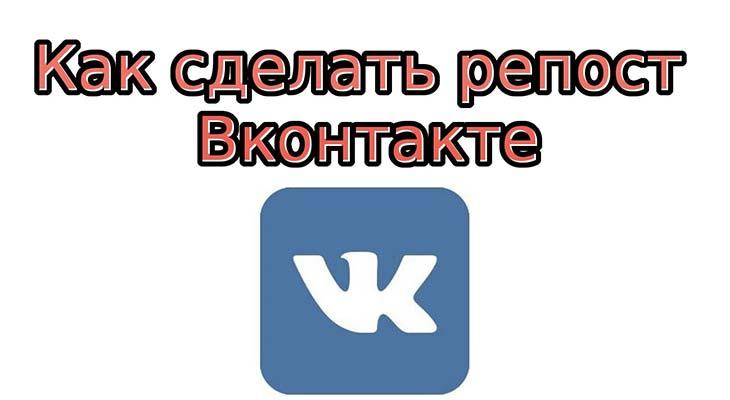 Как сделать репост Вконтакте и что это такое - инструкция для новичка
