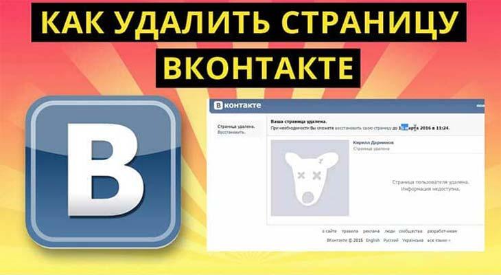 Как удалить свою страницу Вконтакте: пошаговая инструкция