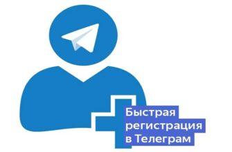 Как зарегистрироваться в Телеграмме быстро и без проблем