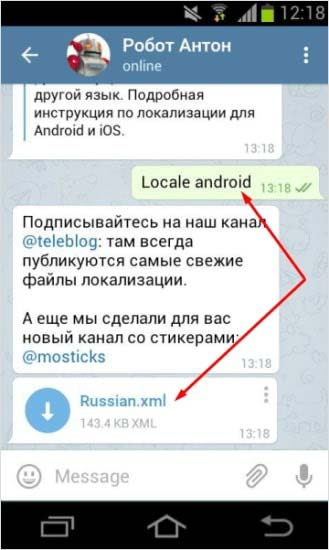 Locate android