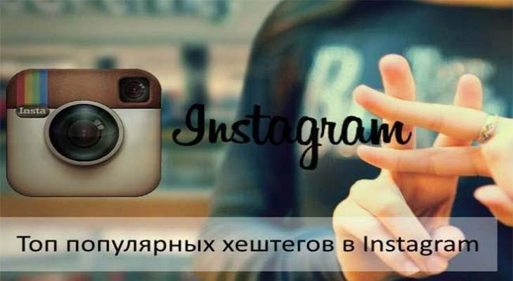 Популярные хештеги для Инстаграмма на русском и английском языке