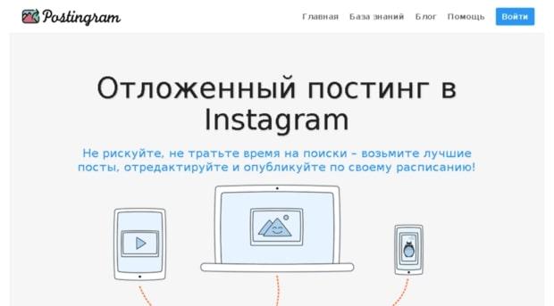 Отложенный постинг в Instagram
