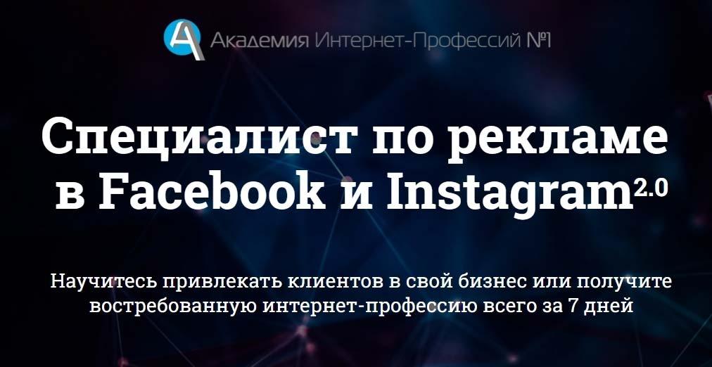 Специалист по рекламе в Facebook и Instagram