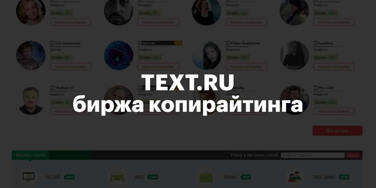 Text.ru биржа копирайтинга