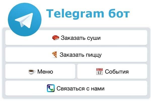 Telegram бот