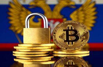 Запрещен ли биткоин в России - официальная позиция государства и будущее криптовалюты в РФ