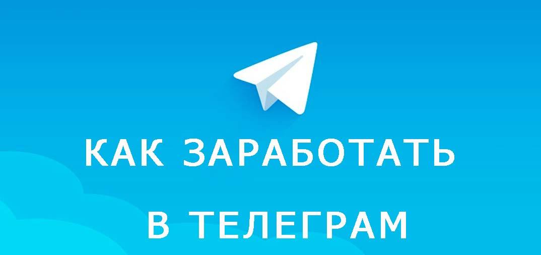 Как заработать в Telegram