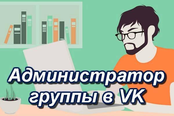 Администратор группы в VK
