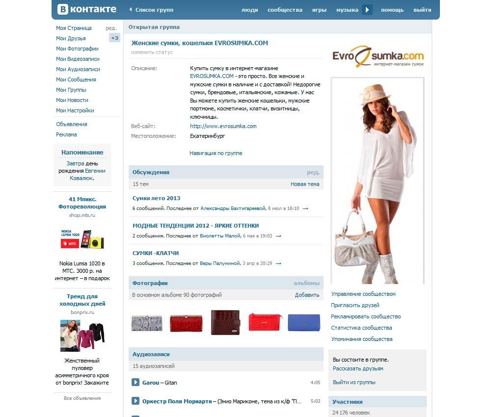 Аналог интернет-магазина