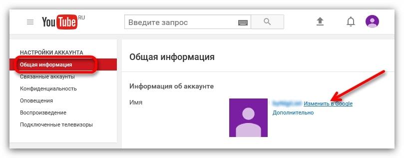 Изменить в Google