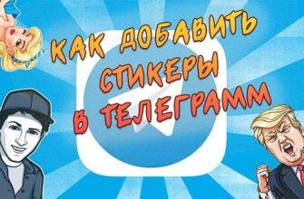 Как добавить стикеры в Telegram: пошаговая инструкция