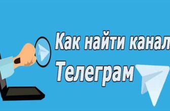 Как найти канал в Телеграмме: 3 простых способа