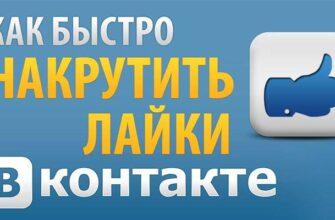 Как накрутить лайки Вконтакте на своей странице при помощи специальных сервисов?