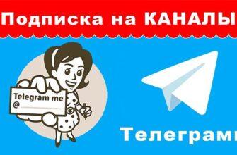 Как подписаться на канал в Телеграмм: простая инструкция для мобильных устройств