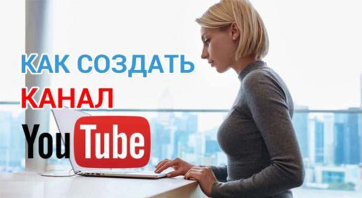 Как создать канал на YouTube и заработать на нем деньги