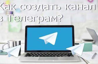 Как создать канал в Телеграмм и правильно его вести