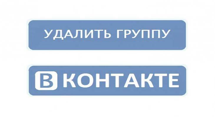 Как удалить группу Вконтакте быстро и навсегда: инструкция