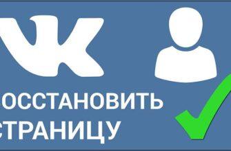 Как восстановить страницу Вконтакте: разбор с пошаговой инструкцией