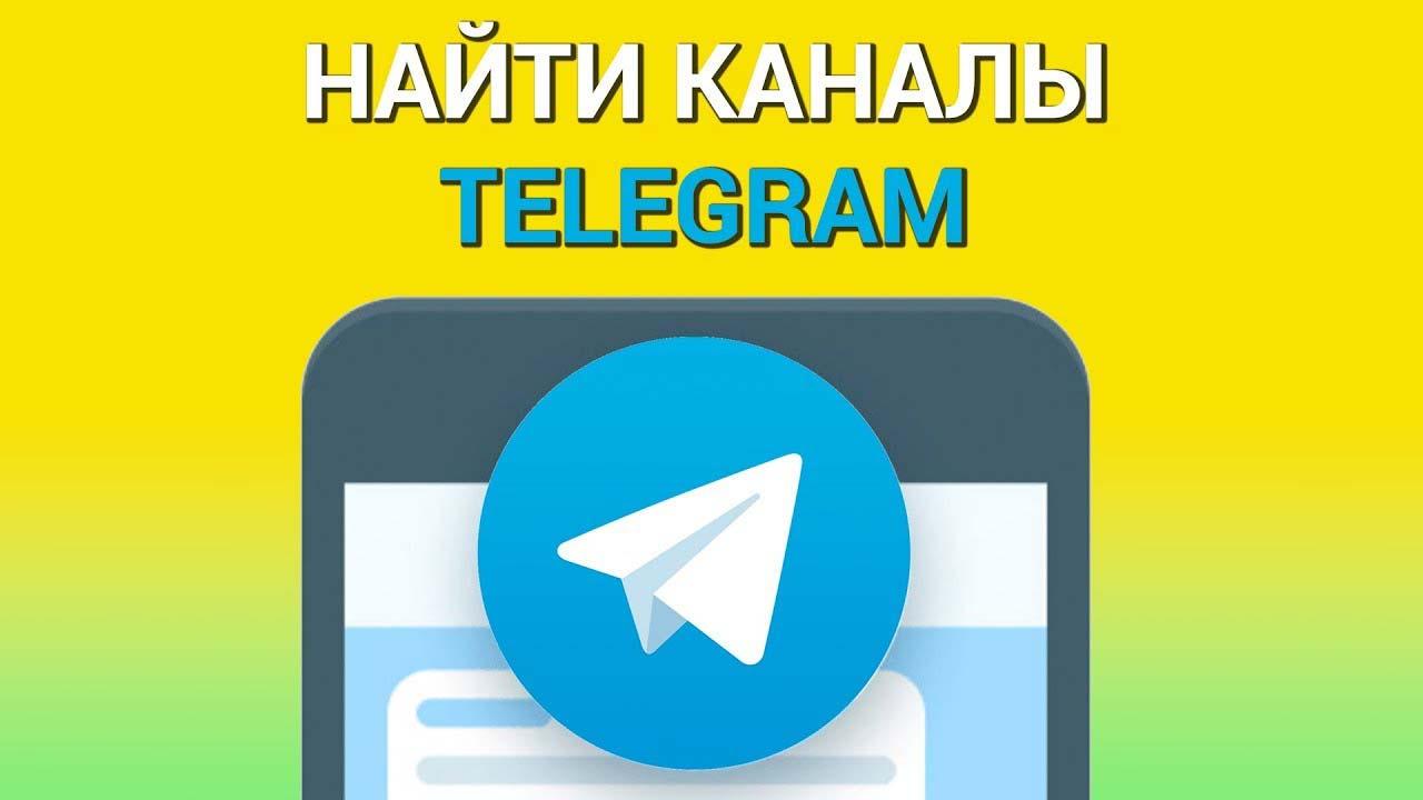 Как выбрать для себя нужный ресурс Телеграм до момента подписки