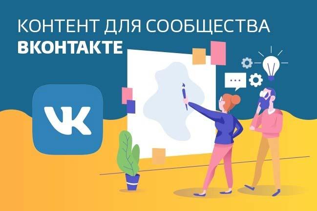 Контент для сообщества Вконтакте