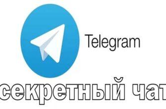 Секретный чат в Telegram - что это такое и как его создать