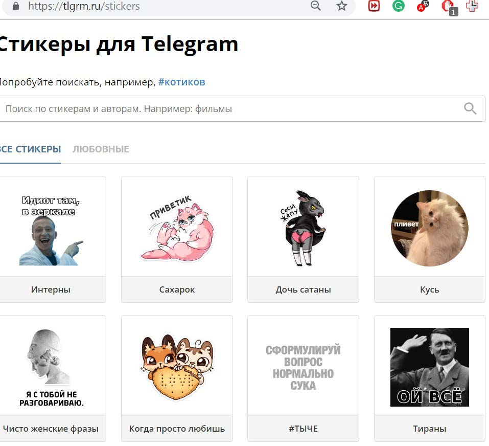 Как добавить новые стикеры в Телеграмм?