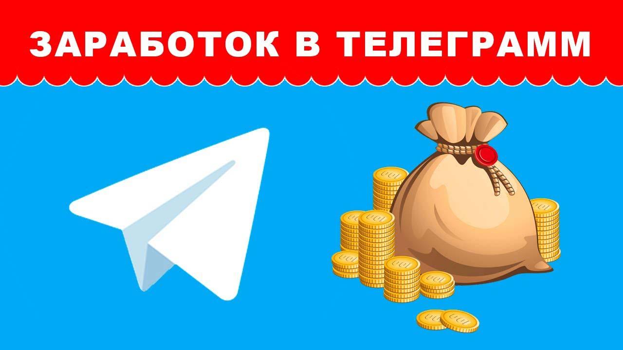 Зарабатываем в Телеграм