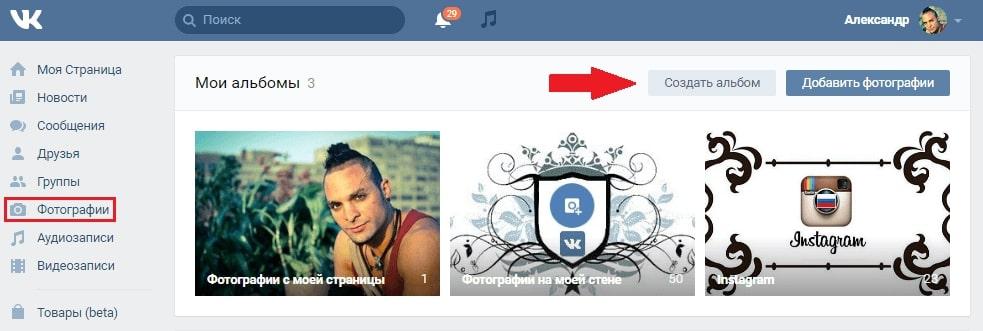 Что можно делать Вконтакте со своими фото изображениями