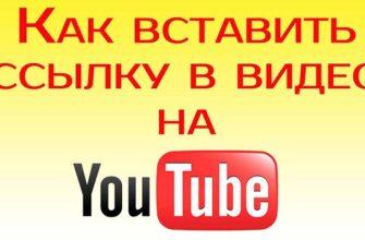 Как добавить ссылки на канале YouTube и для чего они нужны