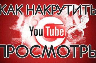 Как накрутить просмотры на YouTube бесплатно и какие способы накрутки я вам рекомендую
