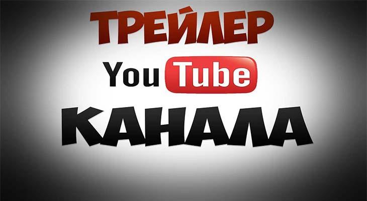 Как сделать трейлер канала на Ютубе: простая инструкция
