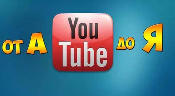 Как сделать заставку на видео на YouTube: простая инструкция