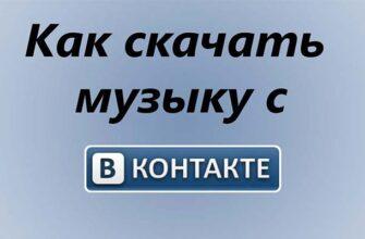 Как скачать музыку с Вконтакте: 2 отличных способа