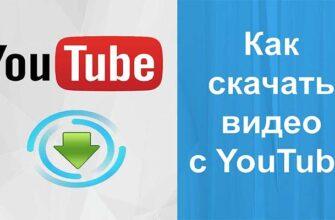 Как скачать видео с YouTube на компьютер и мобильный телефон бесплатно