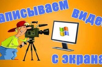 Как снимать видео с экрана компьютера: 3 отличных программы