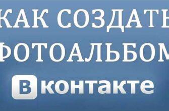 Как создать альбом Вконтакте на своей странице или в группе