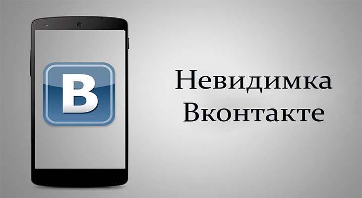 Как включить невидимку Вконтакте: 2 безопасных и доступных способа