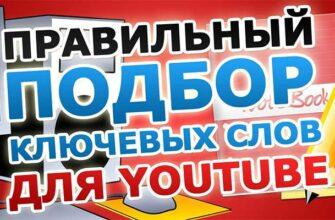 Ключевые слова канала YouTube: как их подобрать под свою тематику и где они прописываются в настройках?