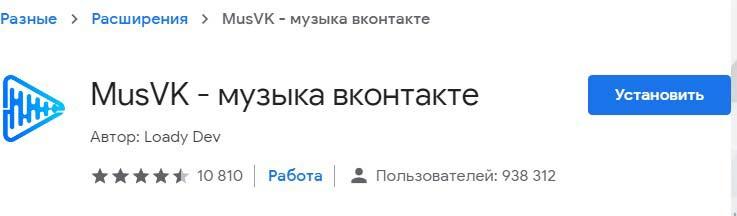 MusVK