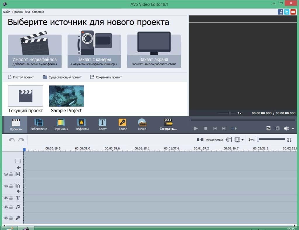 Редактор AVS Video Editor