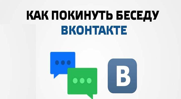 Как покинуть беседу Вконтакте: пошаговая инструкция