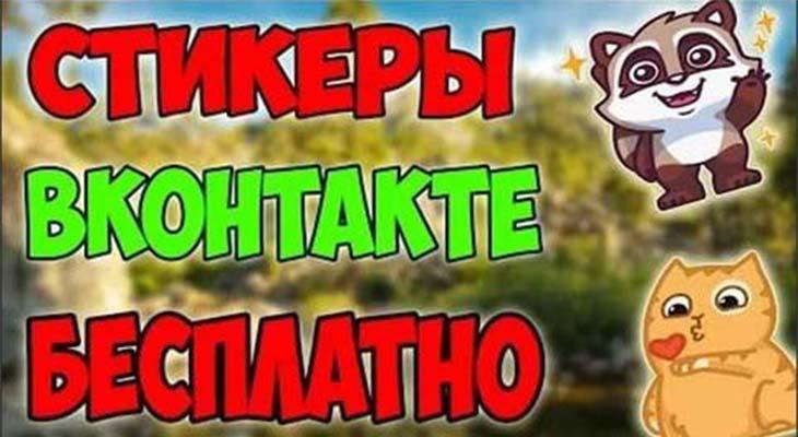 Как получить стикеры Вконтакте бесплатно