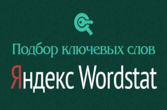 Как пользоваться Яндекс Вордстат: простая инструкция для начинающих