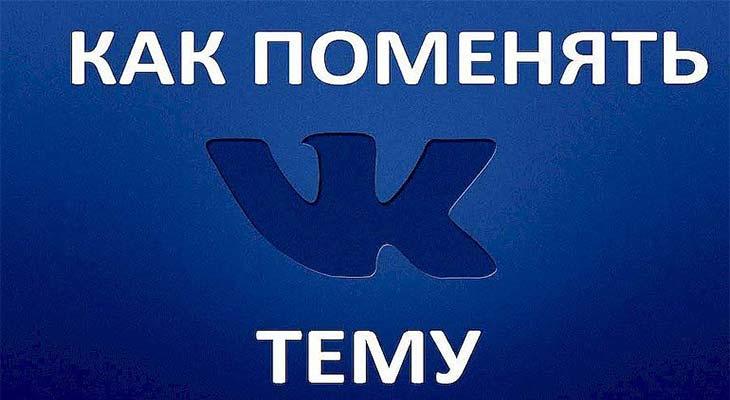Как поменять тему Вконтакте на компьютере или телефоне